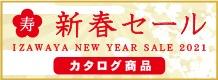 【寿】新春セール カタログ商品