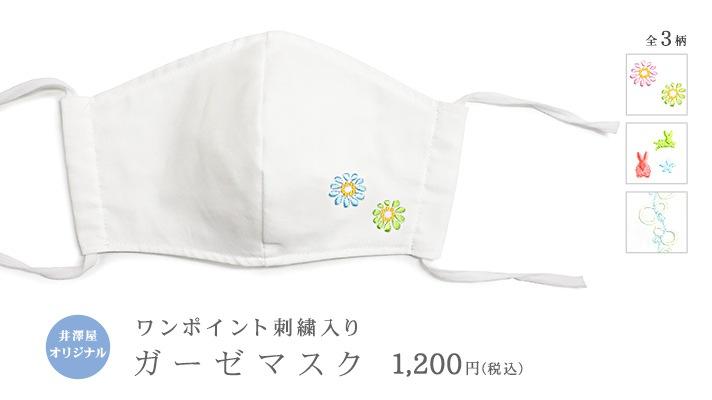 井澤屋オリジナル ワンポイント刺繍入りガーゼマスク 1,200円(税込) 全3柄