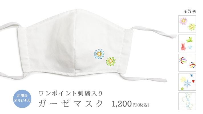 井澤屋オリジナル ワンポイント刺繍入りガーゼマスク 1,200円(税込) 全5柄