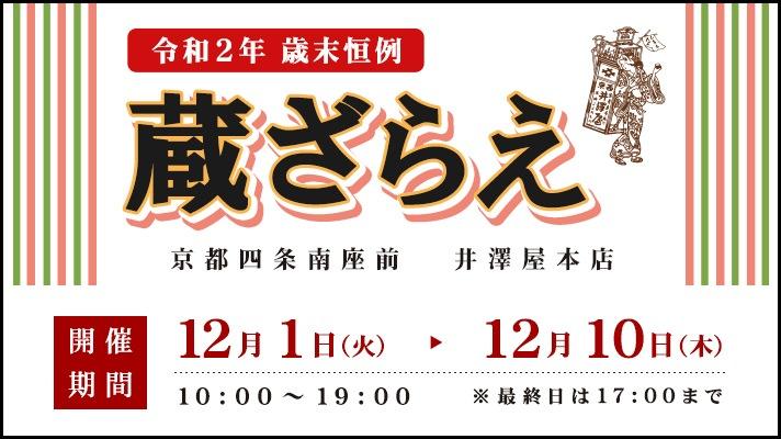 令和2年 歳末恒例 蔵ざらえ 京都四条南座前 井澤屋本店 開催期間12月1日(火)→ 12月10日(木)10:00〜19:00 ※最終日は17:00まで