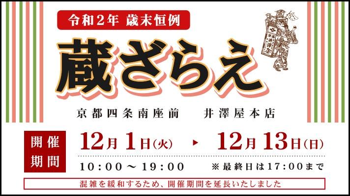 令和2年 歳末恒例 蔵ざらえ 京都四条南座前 井澤屋本店 開催期間12月1日(火)→ 12月13日(日)10:00〜19:00 ※最終日は17:00まで  混雑を緩和するため、開催期間を延長いたしました