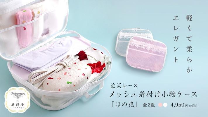 軽くてやわらか、エレガント 近沢レース店×井澤屋 着付け小物ケース「ほの花」