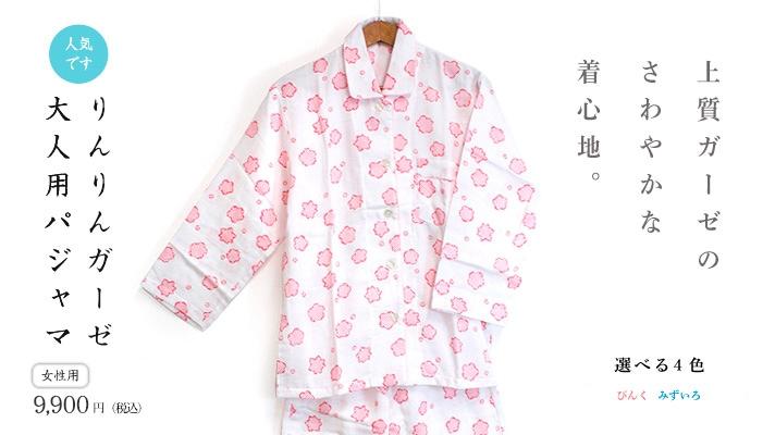 りんりんガーゼ 女性用パジャマ