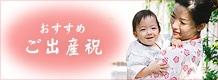 井澤屋のおすすめ ご出産祝
