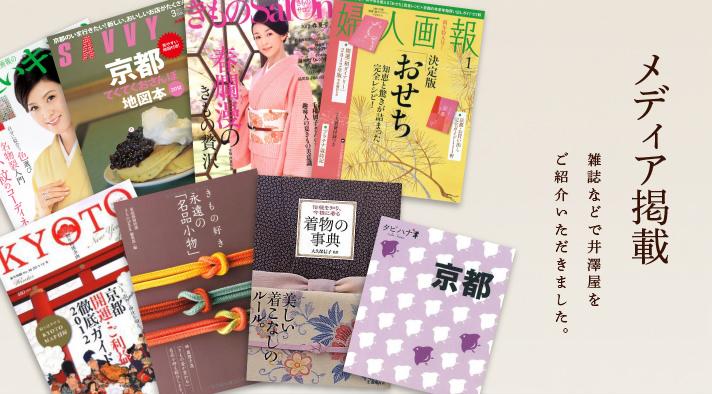 メディア掲載 雑誌などで井澤屋をご紹介いただきました。