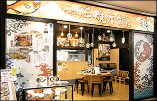 写真:伊豆浜焼本舗(いずはまやきほんぽ)店