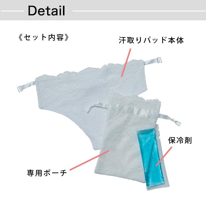 《セット内容》汗取りパッド本体、専用ポーチ、保冷剤