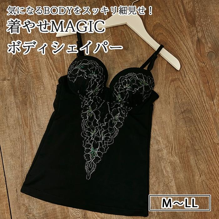 【ビューティープリンセス】補整ブラキャミ(ブラック) ブラジャー カップ付きキャミ
