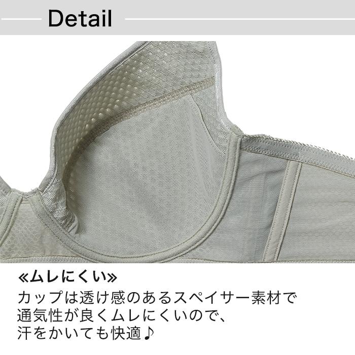 ≪ムレにくい≫カップは透け感のあるスペイサー素材で通気性が良くムレにくいので、汗をかいても快適♪