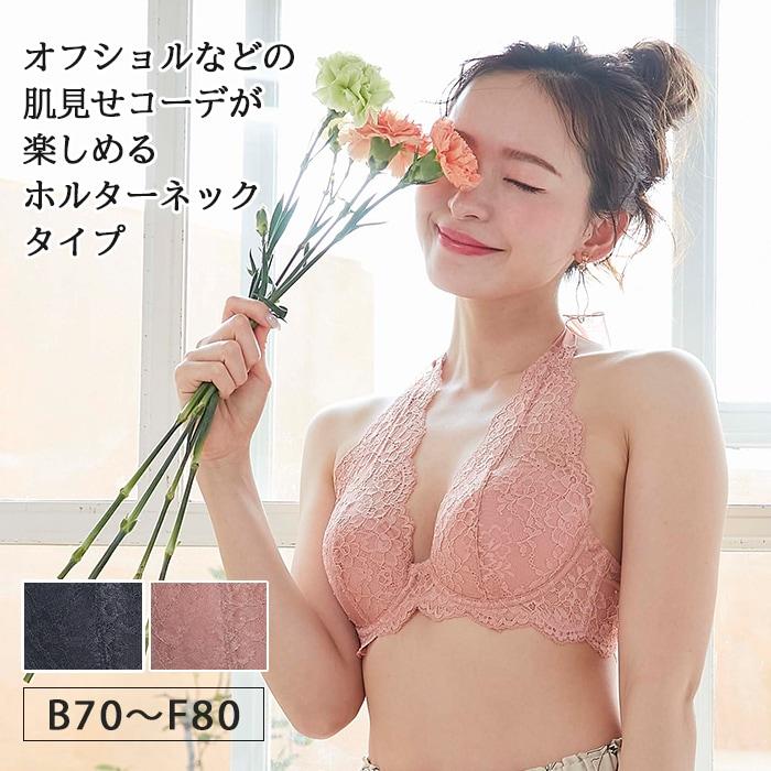 【ビューティープリンセス】魅せるアウターランジェリー(テラコッタ/チャコール)ブラ