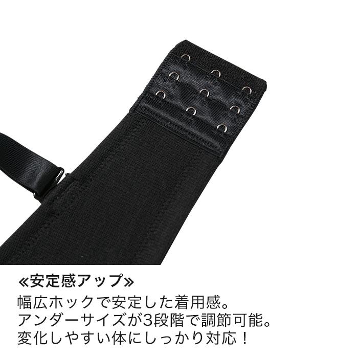 ≪安定感アップ≫幅広ホックで安定した着用感。アンダーサイズは3段階で調節可能。変化しやすい体にしっかり対応!