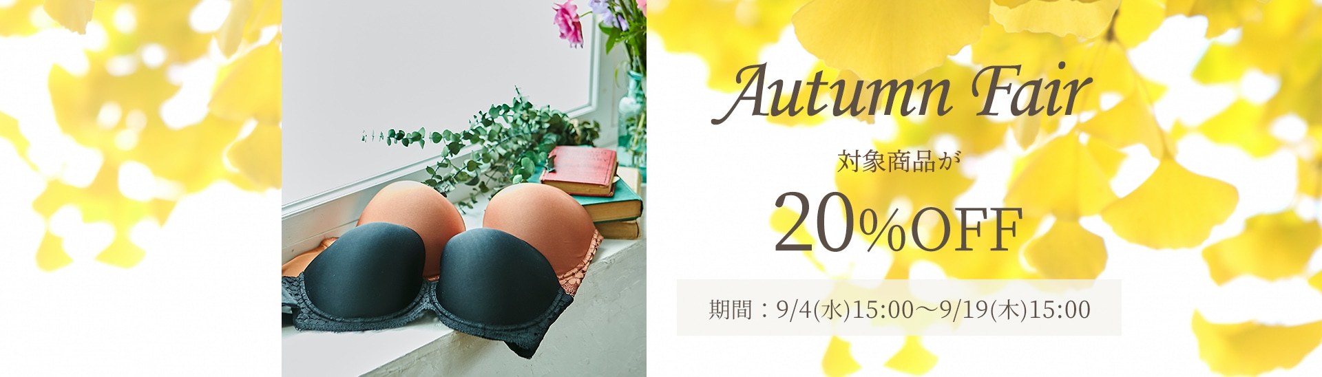 AutumnFair20%OFF