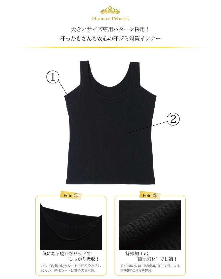 【グラマープリンセス】 ディティール  大きいサイズ専用パターン採用!汗っかきさんも安心の汗ジミ対策インナー。