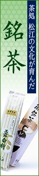 銘 茶 茶処 松江の文化が育んだ