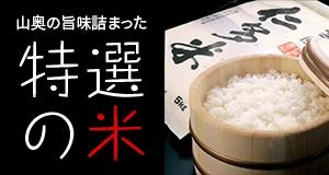 山奥の旨味詰まった特選の米