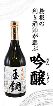 島根の利き酒師が選ぶ吟醸