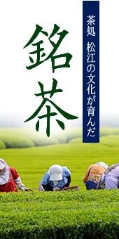茶処 松江の文化が育んだ銘茶