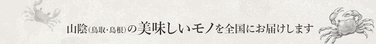 山陰(鳥取・島根)の美味しいモノを全国にお届けします