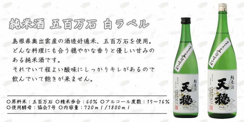 純米酒五百万石