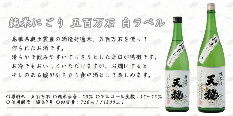 にごり純米酒
