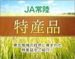 JA常陸の特産品 県北地域の自然に育まれた特産品をご紹介!