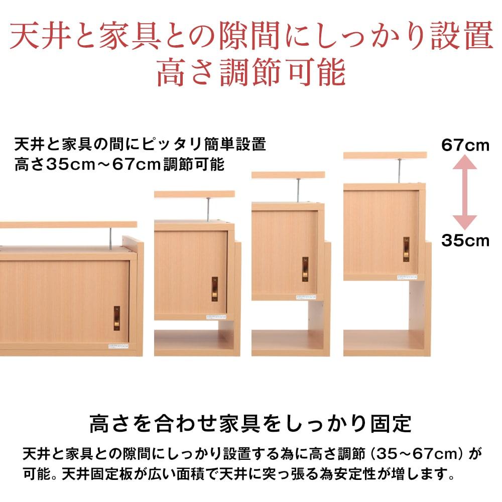 天井と家具との隙間にしっかり設置高さ調節可能。天井と家具との隙間にしっかり設置する為に高さ調節(35〜67cm)が可能。天井固定板が広い面積で天井に突っ張る為安定性が増します。