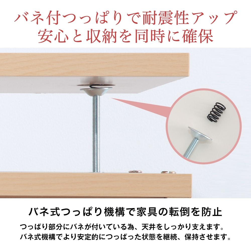 バネ付つっぱりで耐震性アップ安心と収納を同時に確保。バネ式つっぱり機構で家具の転倒を防止。つっぱり部分にバネが付いている為、天井をしっかり支えます。バネ式機構でより安定的につっぱった状態を継続、保持させます。
