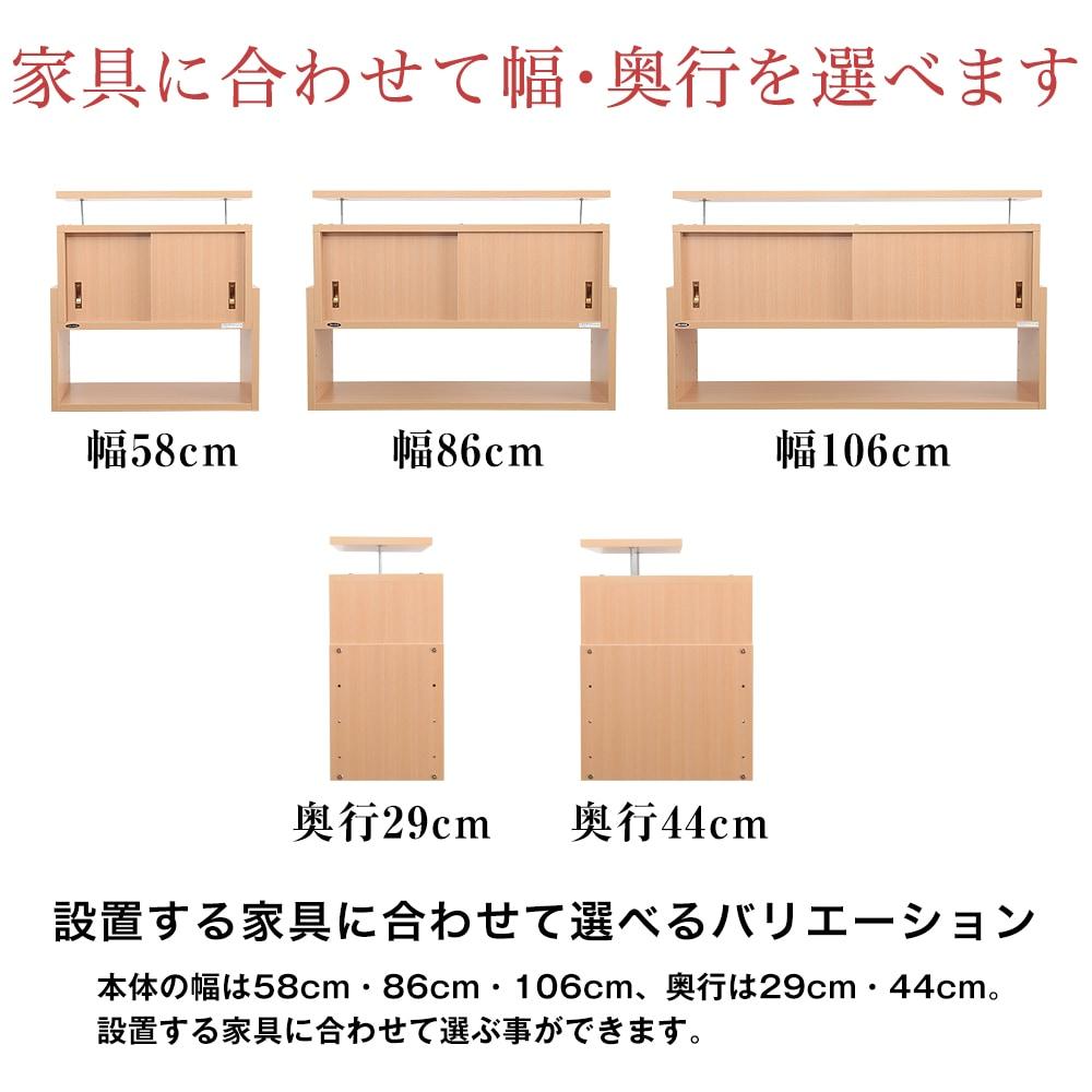 家具に合わせて幅・奥行を選べます。設置する家具に合わせて選べるバリエーション。本体の幅は58cm・86cm・106cm、奥行は29cm・44cm。設置する家具に合わせて選ぶ事ができます。
