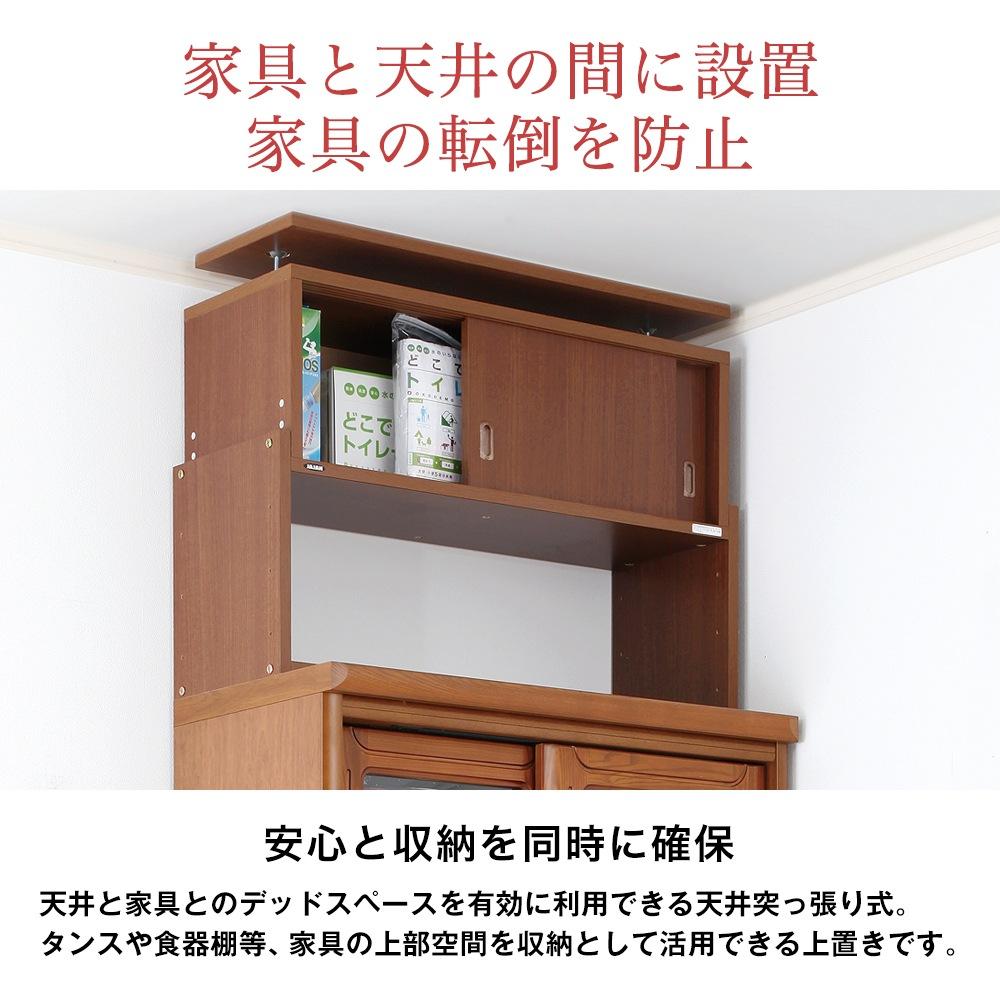 家具と天井の間に設置家具の転倒を防止。安心と収納を同時に確保。天井と家具とのデッドスペースを有効に利用できる天井突っ張り式。タンスや食器棚等、家具の上部空間を収納として活用できる上置きです。