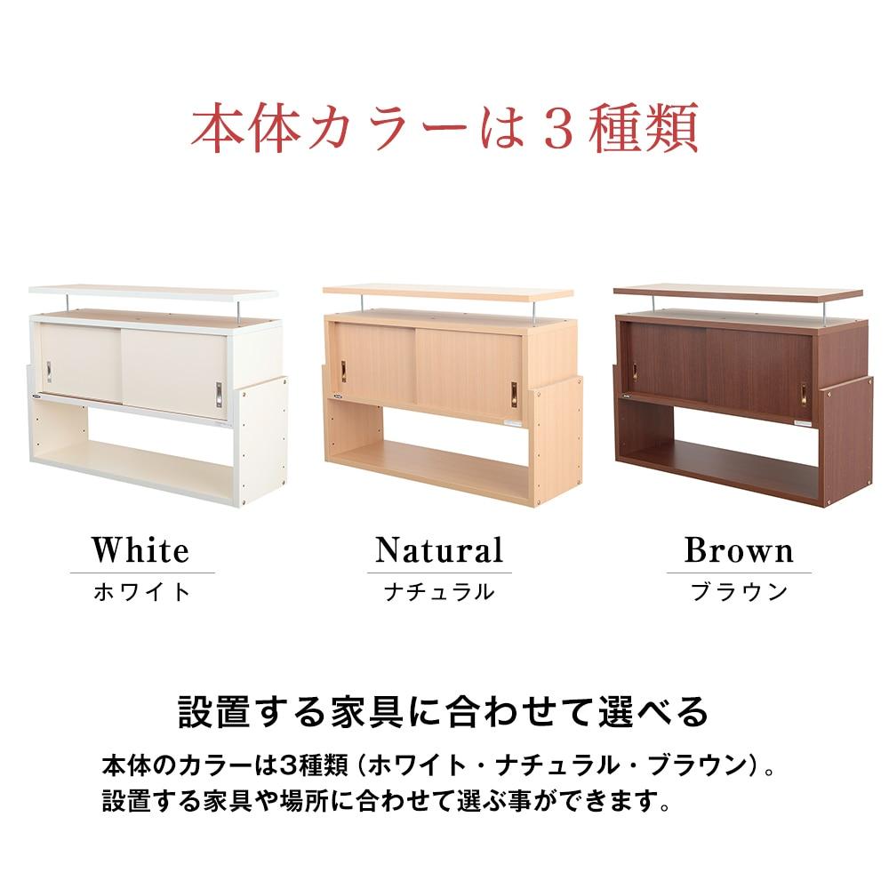 転倒防止収納庫じしん作くんの本体カラーは3種類。設置する家具や場所に合わせて選ぶ事ができます。