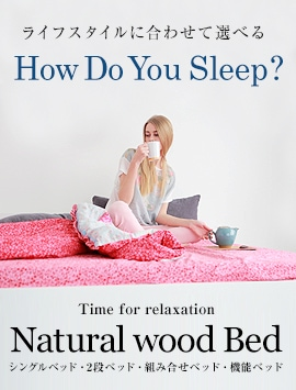 シングルベッド ダブルベッド 2段ベッド ソファベッド 天然木すのこベッド