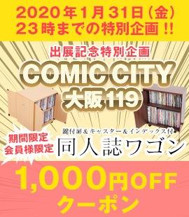 2020年1月12日 インテックス大阪COMIC CITY 大阪119出展記念特別企画期間限定会員様限定同人誌ワゴン1000円OFFクーポン