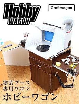 ホビーワゴン ダブルスライドテーブルワゴン エアブラシ塗装のマストアイテム!プラモデル、フィギュア制作ワゴン