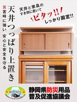 家具・冷蔵庫の間に設置 災害時の転倒を防ぐ転倒防止収納庫天井つっぱり上置きじしん作くんシリーズ。安心と安全を守ります