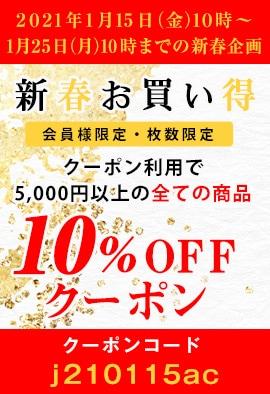 新春お買い得企画会員様限定・枚数限定10%OFFクーポン 2021年1月15日(金)10時から1月25日(月)10時まで