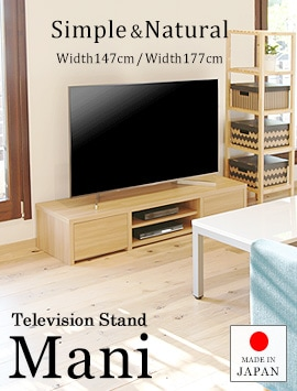 ソファ・ベッドに座って見やすい高さに設計されたTVボード マニ 幅147cm 幅177cm