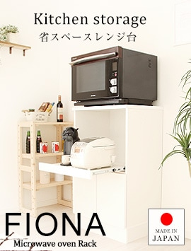 レンジ・キッチン家電・食器もひとまとめ、親子で楽しめる省スペースレンジ台。大きなレンジも設置でき、収納力も兼ね備えたキッチン収納。
