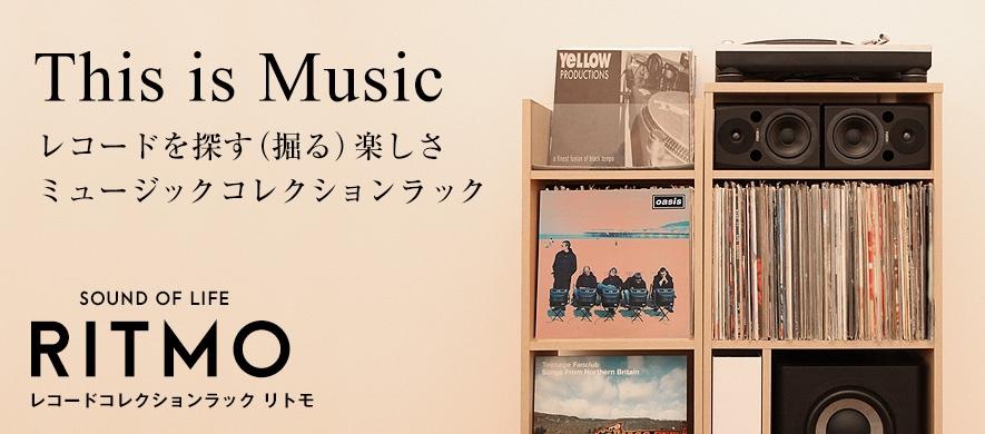 レコードを探す楽しさ&コレクションラック。レコードコレクションラック・レコードコレクションシェルフ リトモ。レコードを探す(掘る)楽しさ・聞く楽しさレコードライフを満喫!コレクションラック