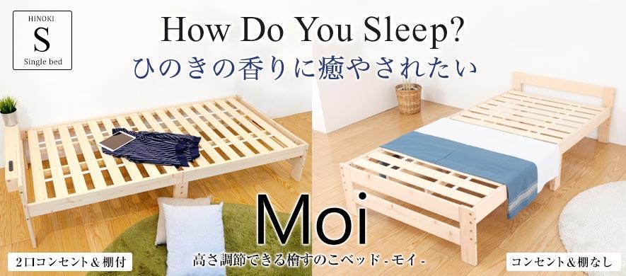 檜の香りに癒されて眠りたい。高さ調節できる檜シングルベッド 2口コンセント&棚付、高さ調節できる檜シングルベッド棚無