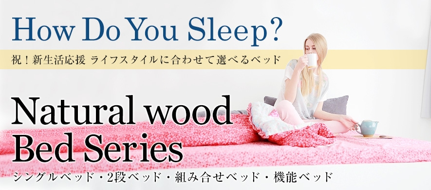 シングルベッド・2段ベッド・機能ベッド・ソファベッド・コンパクトベッド ライフスタイルに合わせて選べる天然木ベッドシリーズ