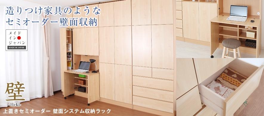床から天井までぴったり壁面収納。つくりつけ家具のような上置きセミオーダー壁面収納ラック。オプション上置きには天井つっぱり機能もついて安全な壁面システム収納ラック 璧