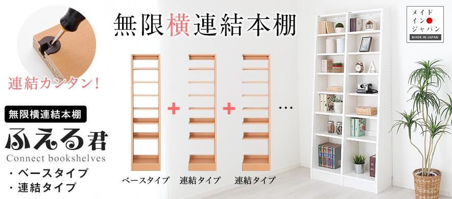 増え続ける本をお部屋に合わせて大量収納!本棚ベースタイプに連結タイプをどんどん繋げるだけの連結本棚!!スッキリ収納!スペースに合わせて無限横連結本棚「ふえる君」。
