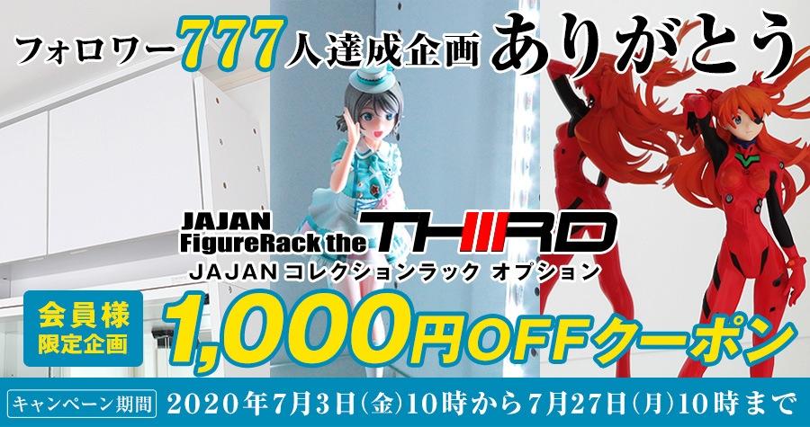 会員様限定JAJANコレクションラックオプション1,000円OFFクーポン(対象商品LEDモジュールセット・コレクションラック専用背面ミラー・フィギュアラック専用上置きロータイプ、ハイタイプ)