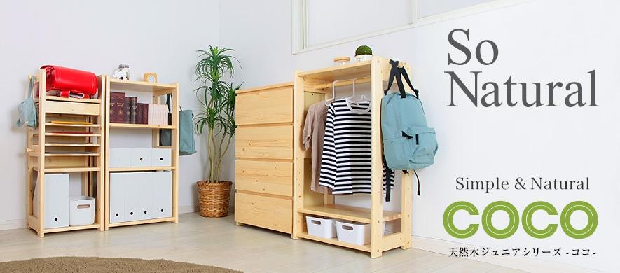 ランドセルラック フリーラック 本棚 チェスト ハンガーラック シンプルなデザイン。子供部屋、リビングにも最適。天然木を使用した子供家具。天然木ジュニアシリーズ ココ