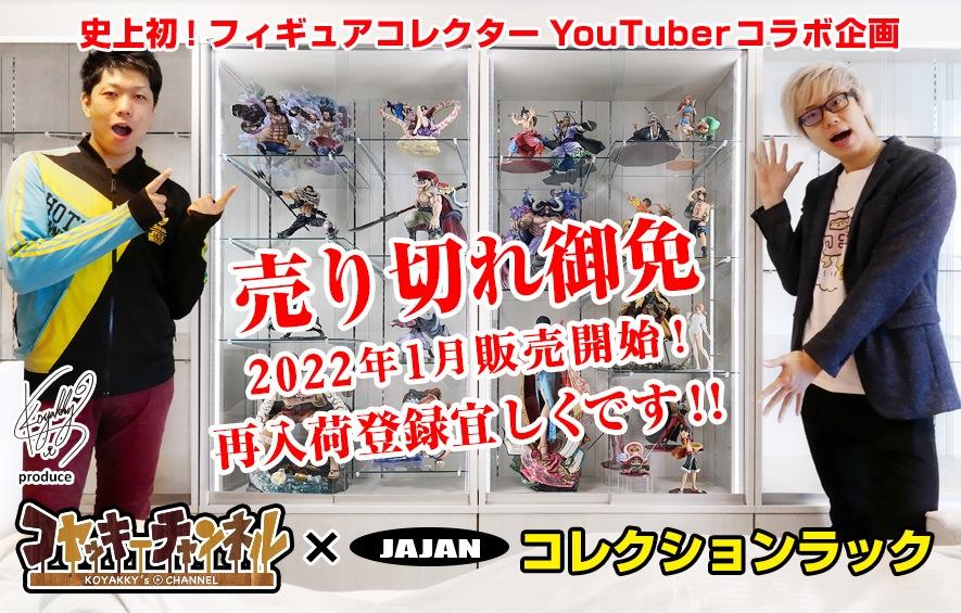 史上初!フィギュアコレクターYouTuberコラボ企画。コヤッキーチャンネル×JAJANコレクションラック。フィギュアコレクターがプロデュースしたコレクションラック。