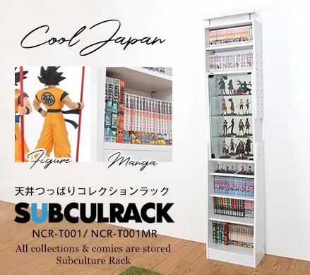 天井つっぱりコレクションラック サブカルラック コミック・漫画・フィギュアをまとめて収納・展示できるオールインワン本棚+ディスプレイケース