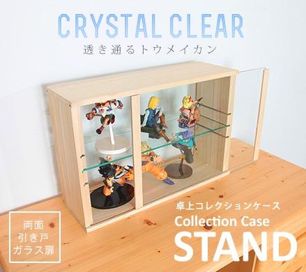 両面ガラス扉卓上コレクションケース スタンド どこからでも眺められる卓上ディスプレイケース。フィギュアや食玩などスッキリ飾る事ができます。