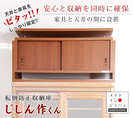 家具と天井の間に設置。安心と収納を同時に確保。転倒防止収納庫じしん作くん