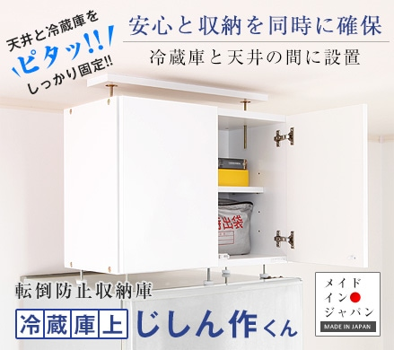 冷蔵庫と天井の間に設置。安心と収納を同時に確保。転倒防止収納庫冷蔵庫上じしん作くん