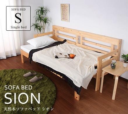 シーンに合わせてソファ・ベッドに変身 静止耐荷重250kgの頑丈ソファベッド 天然木ソファベッド シオン